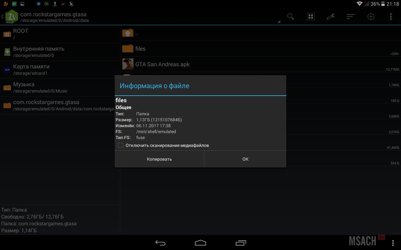 Скачать игры для Android OS через торрент